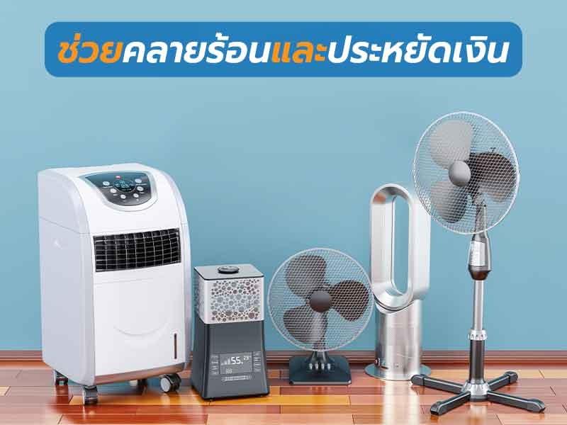 นวัตกรรมใหม่ช่วยคลายร้อน